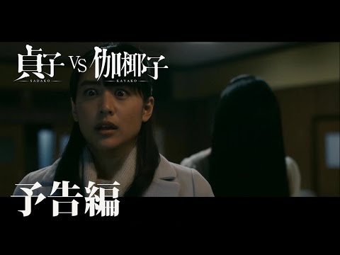 It's the Full Length Trailer For Sadako VS Kayako AKA The Ring VS The Grudge!