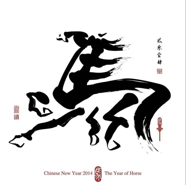 Year Of The Horse…