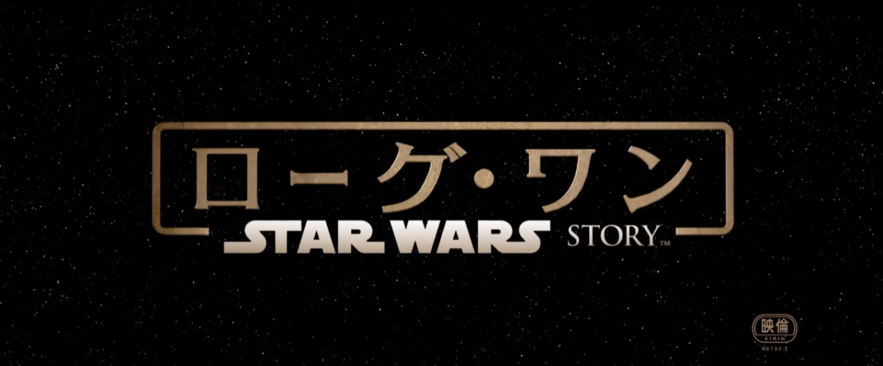 New ROGUE ONE International Trailer Gives Us Deeper Look into the Story!