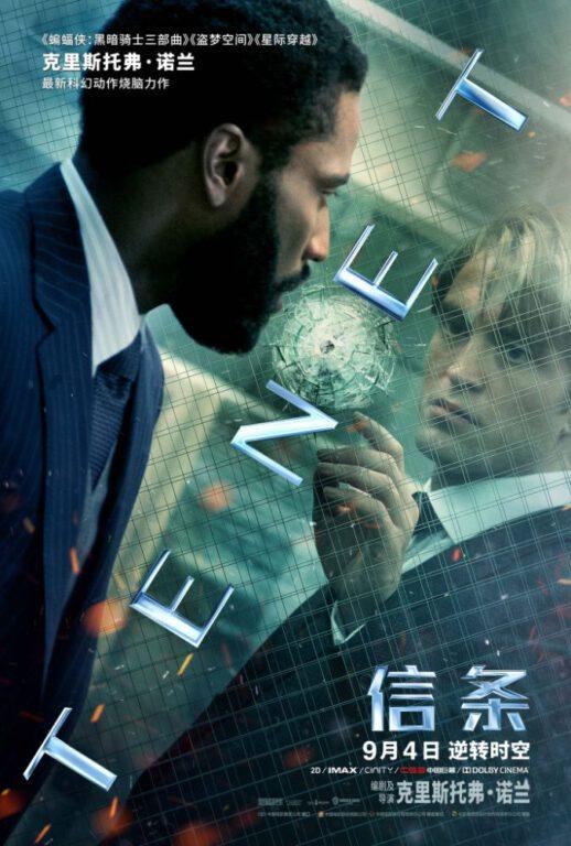 New International posters for Christopher Nolan's Tenet.